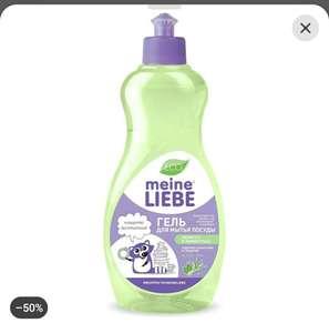 [не везде] Гель-концентрат Meine Liebe для мытья посуды, 500 мл + еще скидки