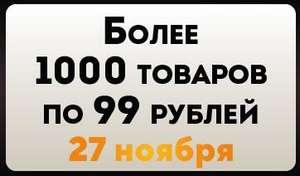 Черная пятница в Улыбка Радуги: 1000 товаров за 99Р в приложении 27 ноября