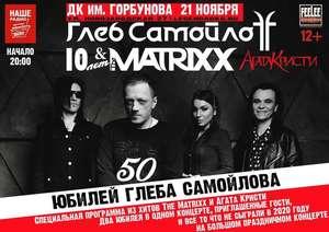 Бесплатный онлайн концерт Глеба Самойлова и группы The MATRIXX
