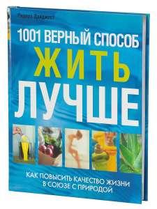 Книга 1001 верный способ жить лучше Как повысить качество жизни в союзе с природой, Ридерз Дайджест