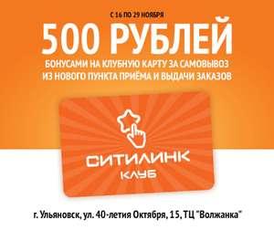 [Ульяновск] Клубная карта на 500 бонусов за любой заказ