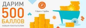 500 баллов для новых пользователей, 1 балл = 1 рубль (до 20% от суммы покупки)