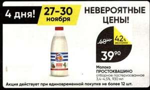 """[27.11] Молоко Простоквашино """"Отборное"""" пастеризованное 3,4-4,5% 930мл"""