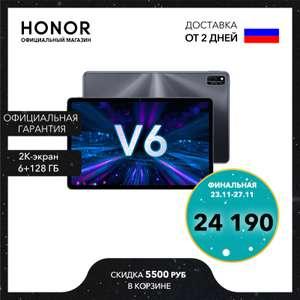 Планшет Honor Pad V6 6\128ГБ
