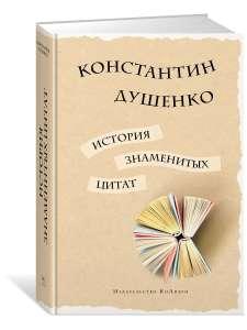 Подборка книг от издательства Колибри например История знаменитых цитат.