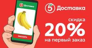 Скидка 20% на первый заказ через приложение кошелек