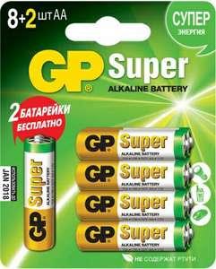 Батарейки GP Super Alkaline AA (LR6), 10 шт.
