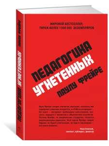 Книга Педагогика угнетенных. Паулу Фрейре