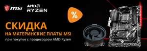 Выгодные комплекты на платы Msi + процессоры Ryzen
