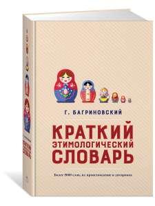 Книга Краткий этимологический словарь. Более 5000 слов, их происхождение и датировка