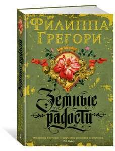 Книга Филиппы Грегори Земные радости