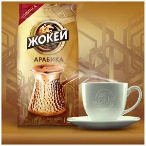 Кофе Жокей Арабика молотый 200 г