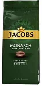 Кофе Jacobs Monarch, Классический, в зернах, 230 г