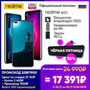 Смартфорн Realme 6 Pro 8+128 Гб на TMALL
