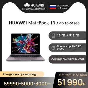 Ноутбук Huawei MateBook 13 2020 AMD R5 3500U 16+512 Гб