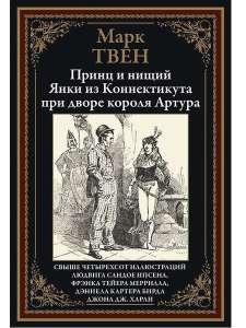 Книга Марк Твен Принц и нищий. Янки из Коннектикута при дворе короля Артура (+ Александр Беляев в описании)