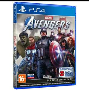 [PS4 / Xbox] Marvel Avengers