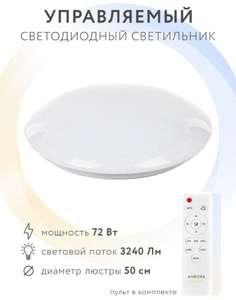 Светодиодный потолочный светильник 72 Вт с пультом