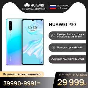 Смартфон HUAWEI P30 |6+128GB| Kirin 980