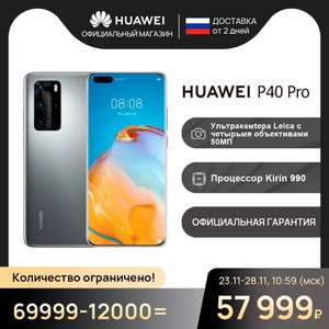 Смартфон HUAWEI P40 Pro 8+256ГБ|Kirin 990 5G|50 МП|экран 90 Гц