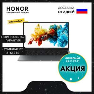 "Ноутбук HONOR MagicBook PRO (16"", 8+512ГБ, AMD Ryzen 5 3550H 2.1ГГц, AMD Radeon Vega 8 Windows 10)"
