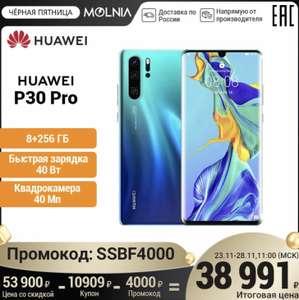 Смартфон HUAWEI P30 PRO 8/256 (Tmall)