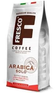 Кофе Fresco Arabica Solo в зернах 1 кг