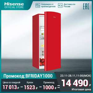 Холодильник Hisense RR220D4AG2 (Tmall)