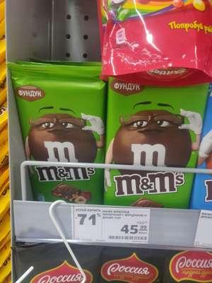 [Мск] Шоколад с фундуком M&m's