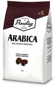 Paulig Arabica кофе в зернах натуральный жареный,1кг