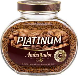 Кофе Ambassador Platinum растворимый 95 г