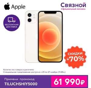 Смартфон IPhone 12 mini 64 gb