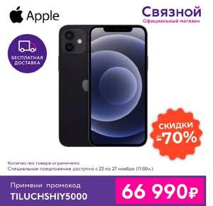 Смартфон Apple IPhone 12 mini 128 Gb