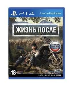 [PS4] игра Жизнь После (Days gone)