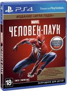 [PS4] Marvel Spider-man. Игра года