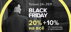Black Friday в O'STIN: скидка на всё -20% + промокод на 10% в приложении