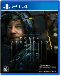 [Самара] Игра Death Stranding на PS4