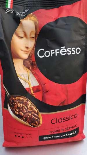 [Салават] Кофе в зёрнах Сoffesso Сlassico, 1 кг.