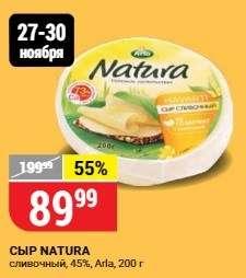 [27.11-30.11] Сыр Arla Natura сливочный, 200 г., 45% жирность.