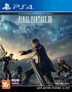 [PS4] Игра Final Fantasy XV. Day One Edition.