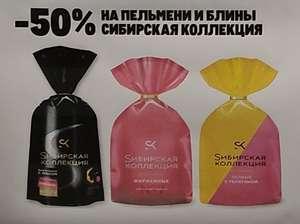 """До 50% в """"сезон закупок впрок"""", например -50% на пельмени и блинчики """"Сибирская коллекция"""" в METRO"""
