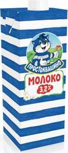 [Мск] Молоко Простоквашино 3,2 в Пятёрочке 1+1