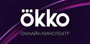 45 дней бесплатной подписки Okko