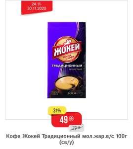 Коже Жокей Традиционный молотый, 100 гр.