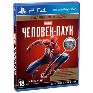"[PS4] Человек-паук. Издание ""Игра года"""