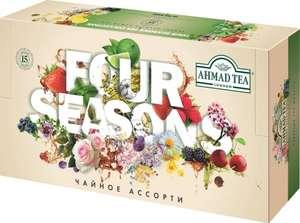 Чай Ahmad Tea подарочный набор Four Seasons 15 вкусов, 90 шт