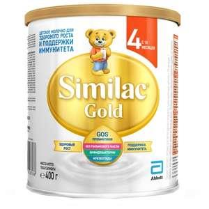 Молочная смесь Similac Голд 4, 18 месяцев, 400 г