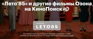 45 дней подписки на КиноПоиск (только для новых пользователей)