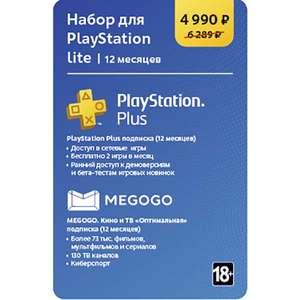 Сервисный пакет Набор для PlayStation lite + Megogo Оптимум - на год