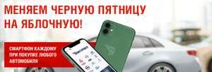 [Нижний Новгород] При покупке нового или б/у автомобиля iPhone 11 в подарок